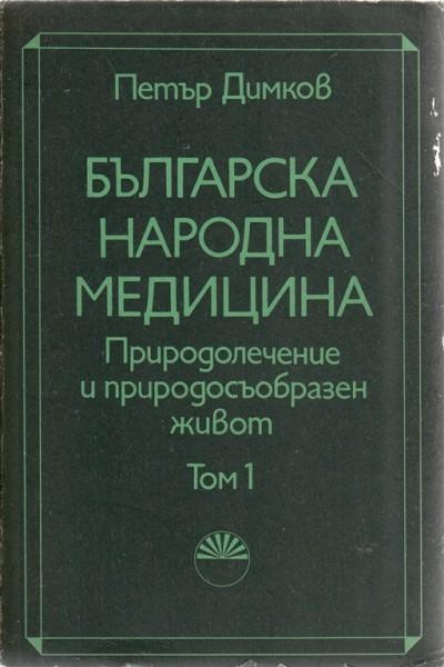 Петър Димков - Българска народна медицина - том 1 и 2