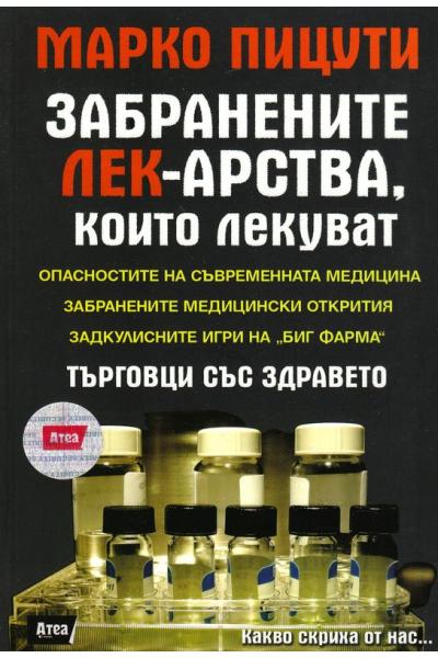 Забранените лек-арства, които лекуват