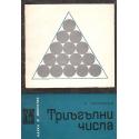 Триъгълни числа