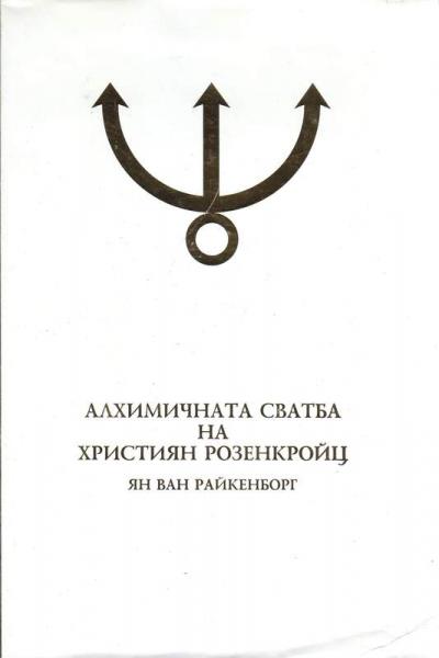 Алхимичната сватба на Християн Розенкройц - II част
