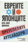 Евреите и японците. Преуспелите аутсайдери