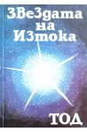 Звездата на Изтока. Божествена драма в 5 действия