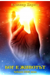 Бог е животът. Лекции 29 том