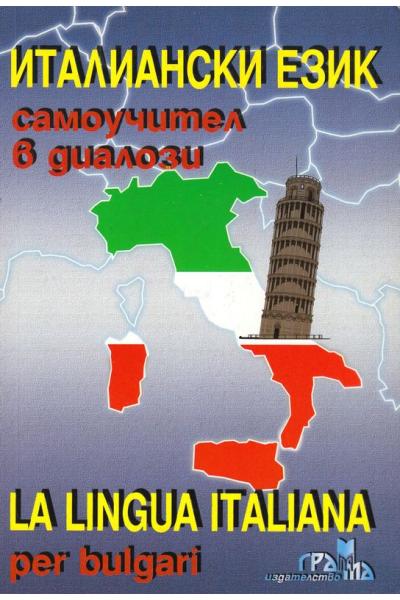 Италиански език, самоучител в диалози
