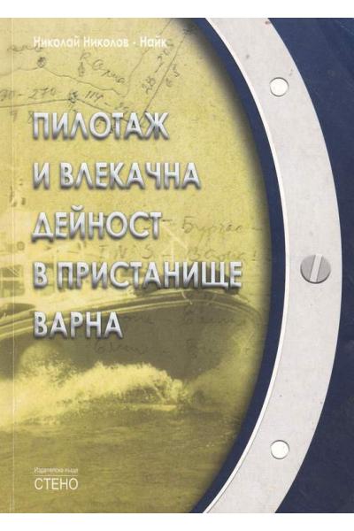 Пилотаж и влекачна дейност в Пристанище Варна