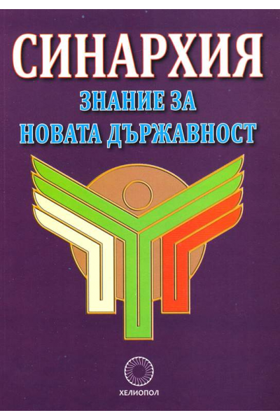 Синархия. Знание за новата държавност