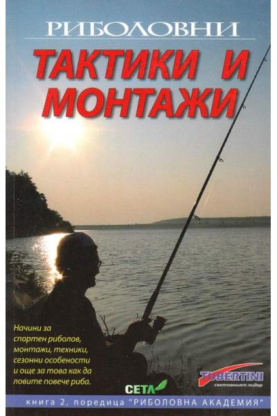 Риболовни тактики и монтажи