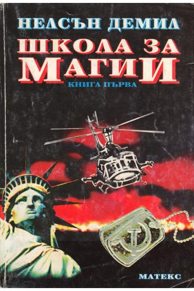 Школа за магии 1 и 2 кн.