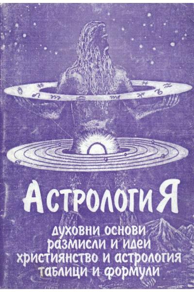Астрология-духовни основи размисли идеи таблици формули