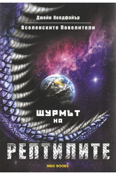 Вселенските Повелители Кн1: Щурмът на рептилите