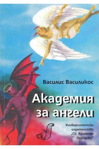 Академия за ангели