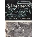 Мадара - пътеводител