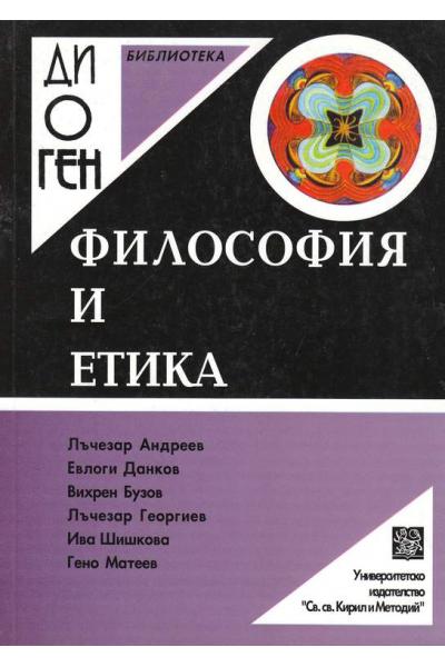 Философия и етика. Библиотека Диоген