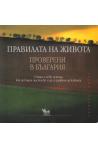 Правилата на живота. Проверени в България