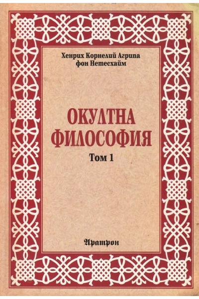 Окултна философия - 1 и 2 том