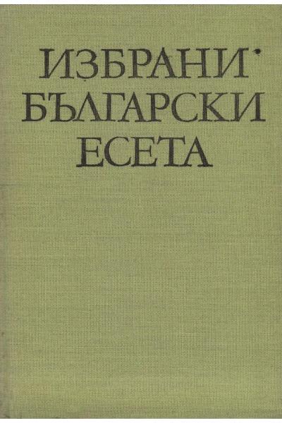 Избрани български есета. Български есеисти между двете войни