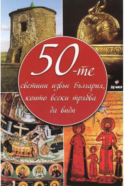 50-те светини извън България