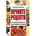 Вечните рецепти от българската и световната кухня