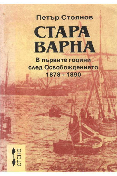 Стара Варна