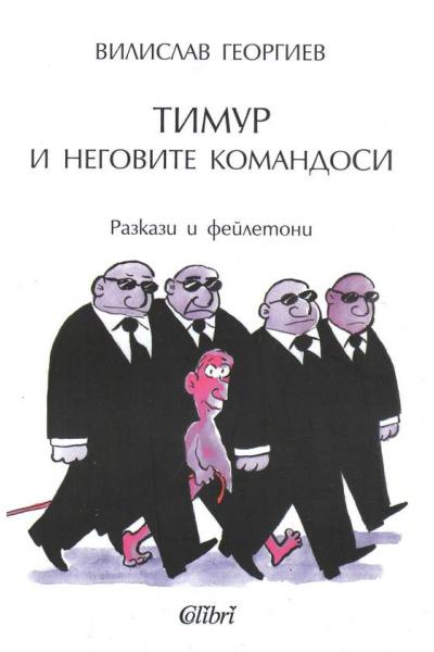 Тимур и неговите командоси