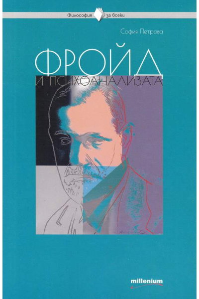 Фройд и психоаналиата