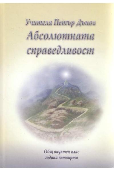 Абсолютната справедливост - ООК, ІV година, 1924 - 1925 г.