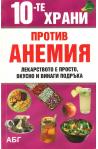 10-те храни против анемия