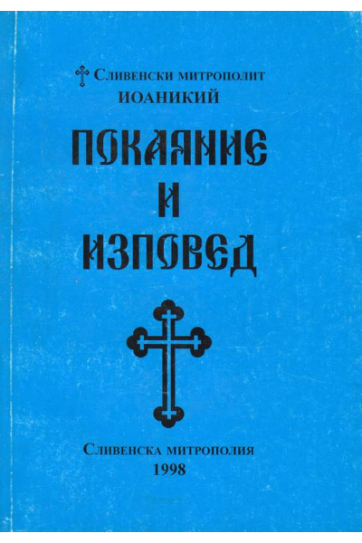 Покаяние и изповед