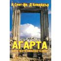Агарта - царството на посветените