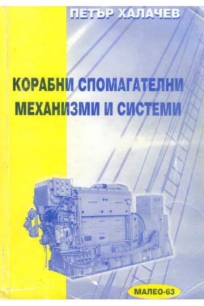 Корабни спомагателни механизми и системи