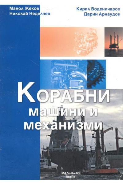 Корабни машини и механизми
