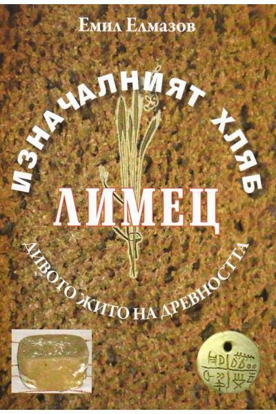 Изначалният хляб: Лимец - дивото жито на древността