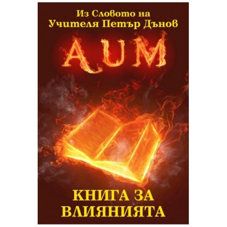 Книга на влиянията