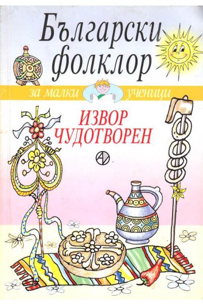 Извор чудотворен. Български фолклор