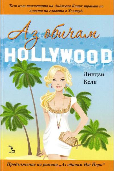 Аз обичам Холивуд