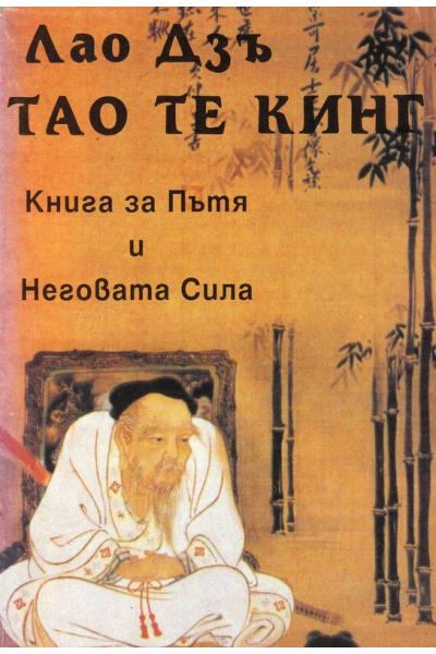 Тао Те Кинг. Книга за пътя и неговата сила