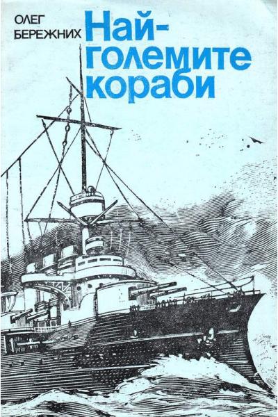 Най-големите кораби