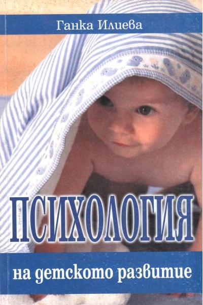 Психология на детското развитие