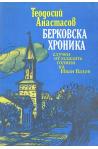 Берковска хроника