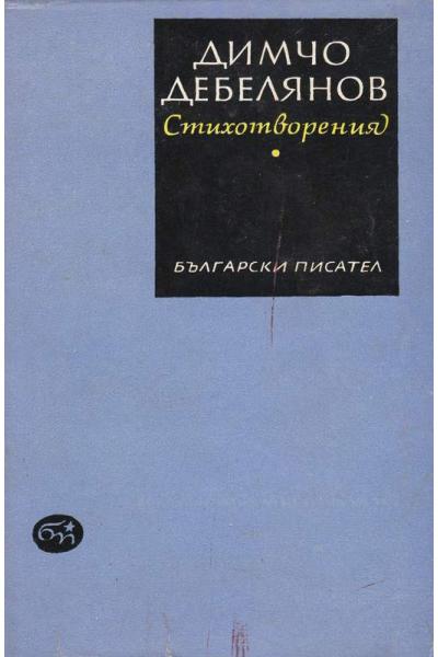 Димчо Дебелянов. Стихотворения