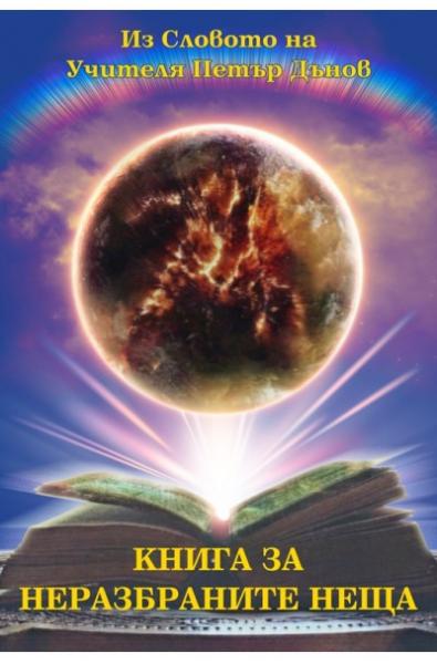 Книга за неразбраните неща