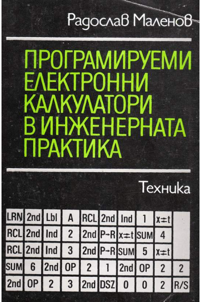 Програмируеми електронни калкулатори в инженерната практика