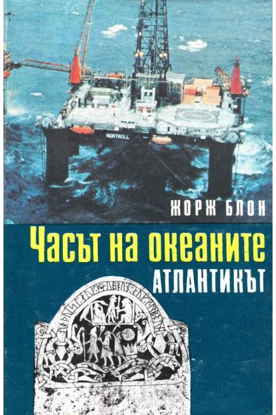 Часът на океаните. Атлантикът