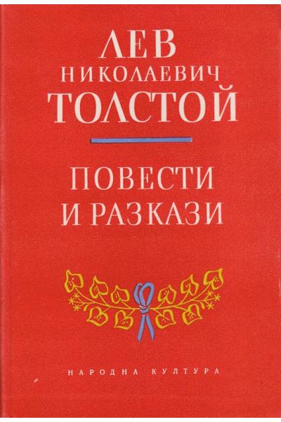 Лев Толстой Повести и разкази в 2 тома