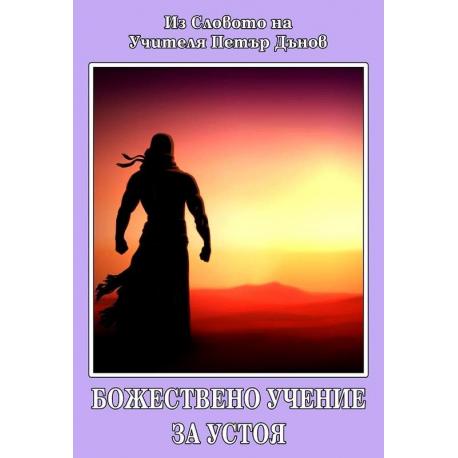 Божествено Учение за Устоя