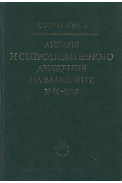Англия и съпротивителното движение на Балканите 1940 - 1945