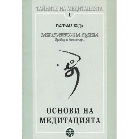 Гаутама Буда. Основи на медитацията - Сатипаттхана Сутта