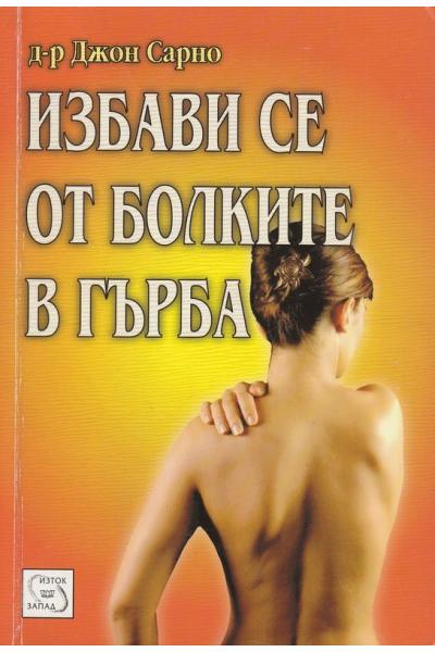 Избави се от болките в гърба