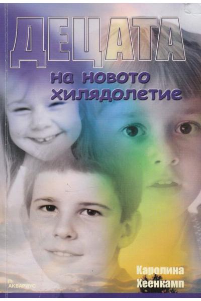 Децата на новото хилядолетие