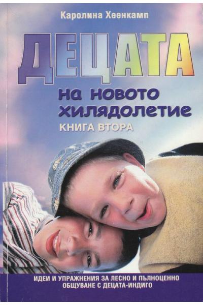 Децата на новото хилядолетие - книга 2